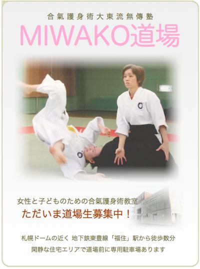 女性と子どものための合気道 護身術 札幌