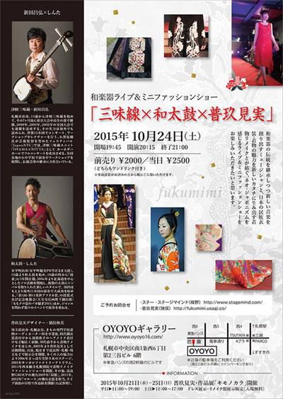 着物ショー&和楽器演奏 札幌