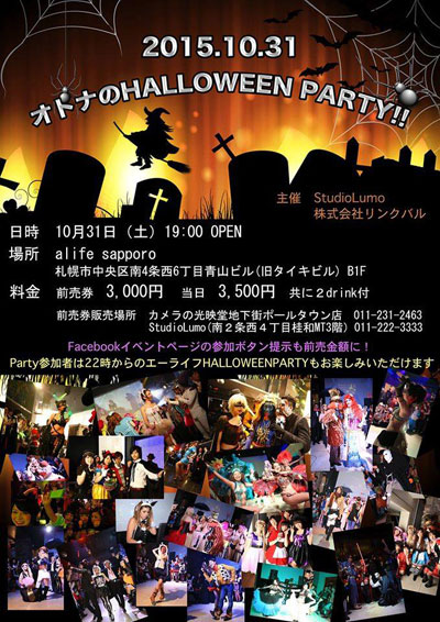 オトナのHALLOWEEN PARTY!! 2015