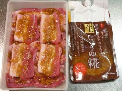 豚バラ肉のしょうゆ糀漬け焼き肉