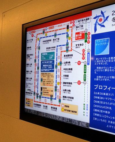 札幌市電ループ化