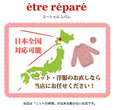 札幌のニット・洋服の修理・お直し専門店