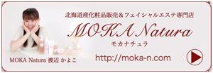 北海道産化粧品販売&フェイシャルエステ