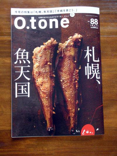 O.tone(オトン
