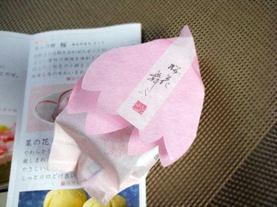 桜花舞ふ(おうかまう)