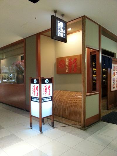 鳥焼車屋 札幌店