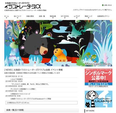 北海道イラストレーターズクラブα