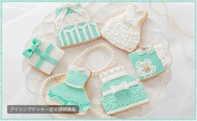 アイシングクッキー講座 バナー画像
