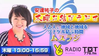 『安達祐子の木曜お結びradio』radiotxt fmドラマシティ 77.6mhz