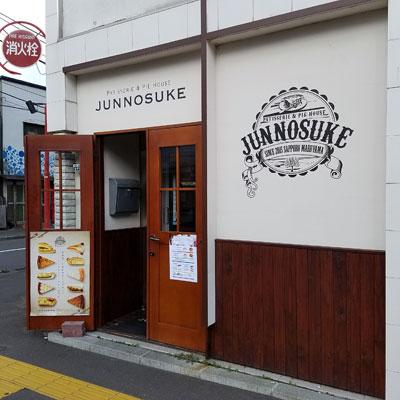 札幌で評判のアップルパイのお店