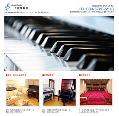 三上音楽教室 札幌市北区