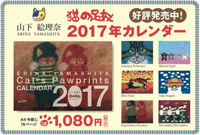 猫の足あと 山下絵理奈 2017カレンダー