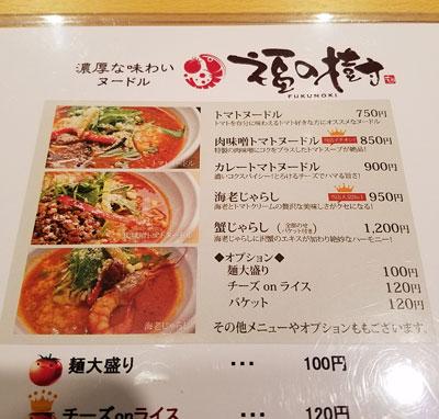 「福の樹」肉味噌トマトヌードル 札幌