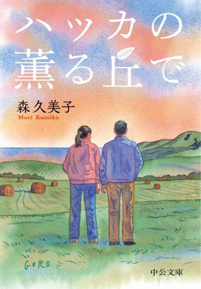 森 久美子著「ハッカの薫る丘で