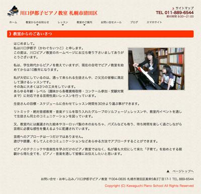 川口伊都子ピアノ教室 札幌市清田区