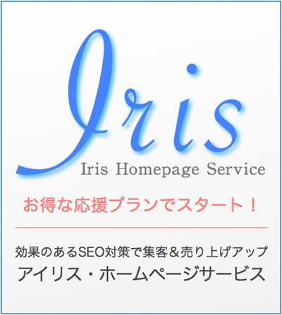 """""""SEO対策・ホームページ制作"""""""