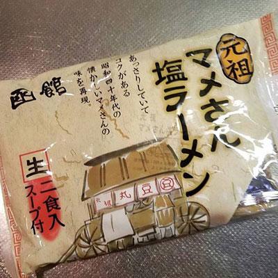 """""""函館 マメさんの塩ラーメン!"""""""