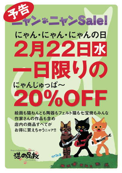 """""""猫の足あと"""""""