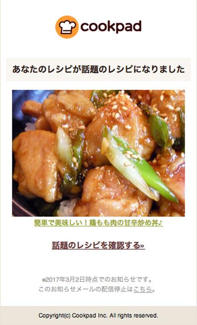 """""""鶏もも肉の甘辛炒め丼"""""""