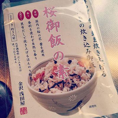 桜御飯の素