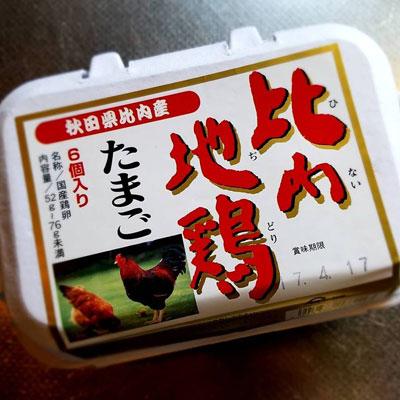 """""""卵かけご飯"""""""