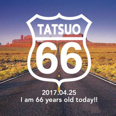 私は今日66歳になりました
