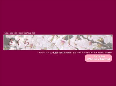 """""""札幌ススキノのスナックバーさくら"""""""