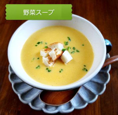 """""""野菜のポタージュスープ"""""""