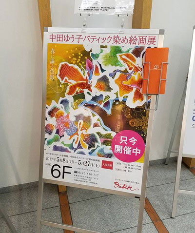 BATIK 中田ゆう子バティック絵画の世界