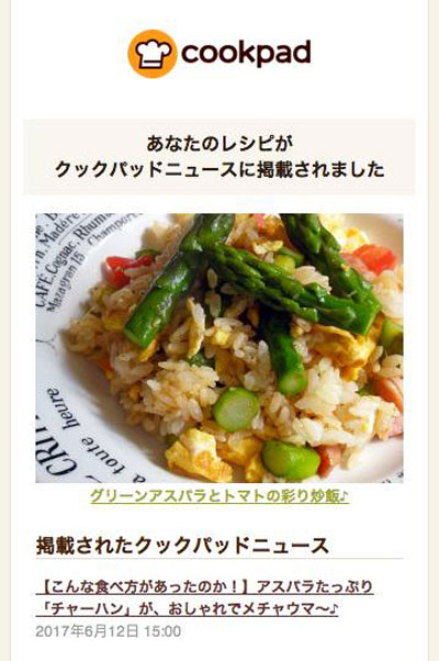 cookpad グリーンアスパラとトマトの彩り炒飯