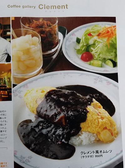札幌の情報誌 O.tone(オトン)