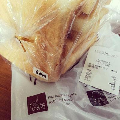 パン工房ひかりの食パン