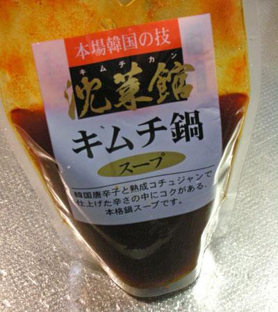 沈菜館(キムチカン)の白菜キムチ