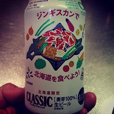 北海道限定バージョンのビール