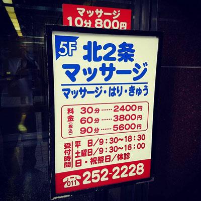 """""""北二条マッサージ"""""""