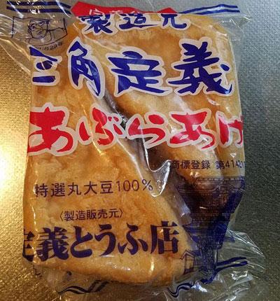 """""""定義とうふ店の厚揚げ"""""""