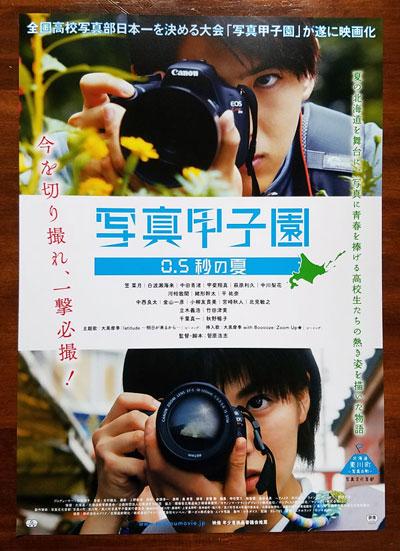映画『写真甲子園 0.5秒の夏』