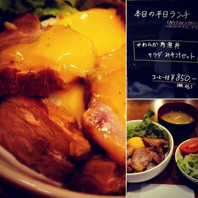 """""""角煮丼"""""""