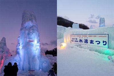 """支笏湖氷濤まつり"""""""