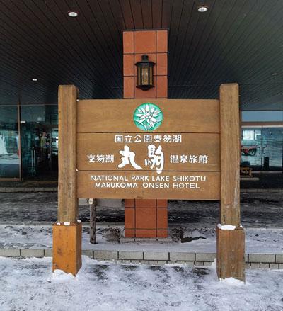 """支笏湖丸駒温泉旅館"""""""