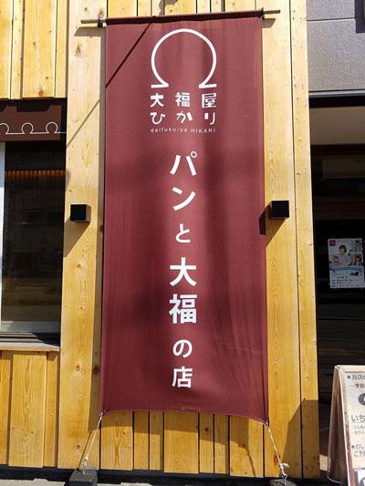 """""""大福屋ひかり"""""""