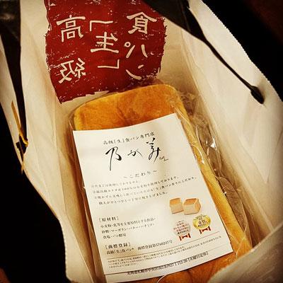 """""""「乃が美」の食パン"""""""