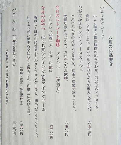 """""""喫茶つばらつばら"""""""