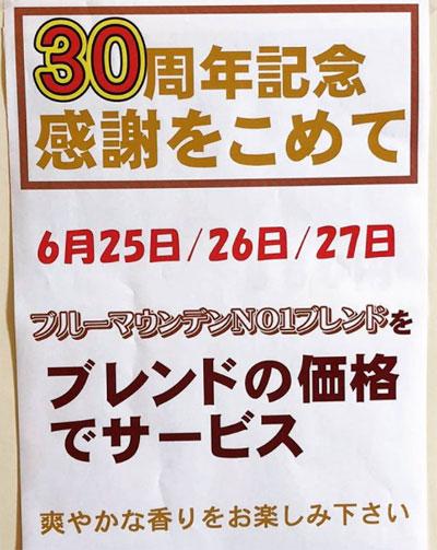 """""""札幌のカフェ"""""""
