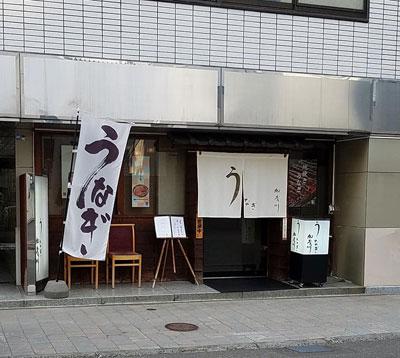 """""""土用の丑の日はうなぎ"""""""