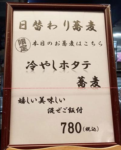 """""""そばと豚丼"""