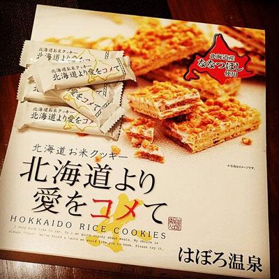 """""""北海道お米クッキー"""""""