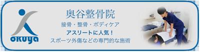 """札幌東区の整骨院"""