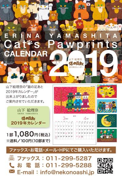 猫の足あとカレンダー2019年版 From 山下絵理奈
