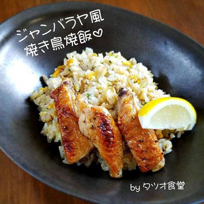 """""""ジャンバラヤ風焼き鳥チャーハン"""""""